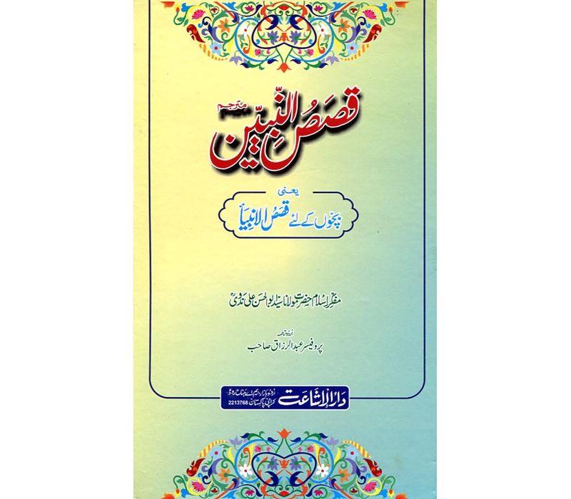Qasas un nabiyeen english translation pdf