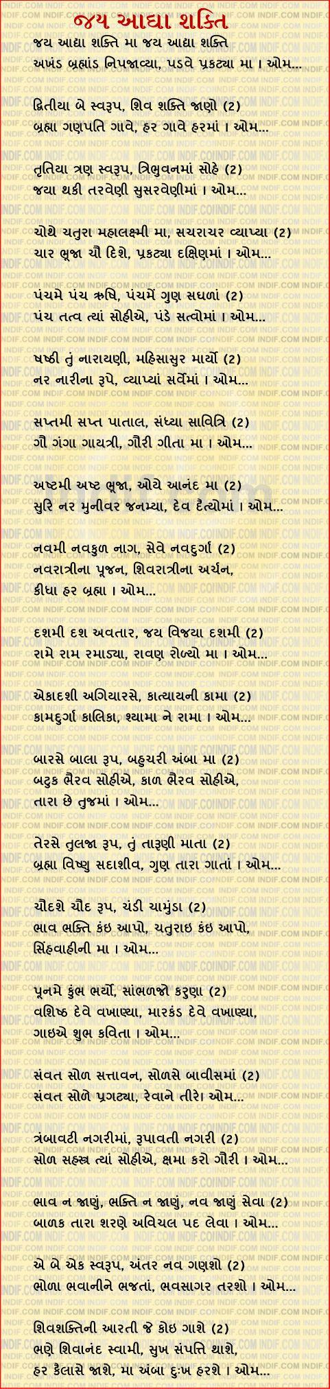 Jay adhya shakti lyrics in hindi pdf