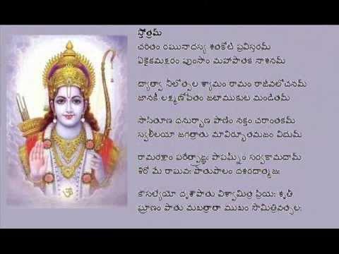 Rama raksha stotram telugu pdf