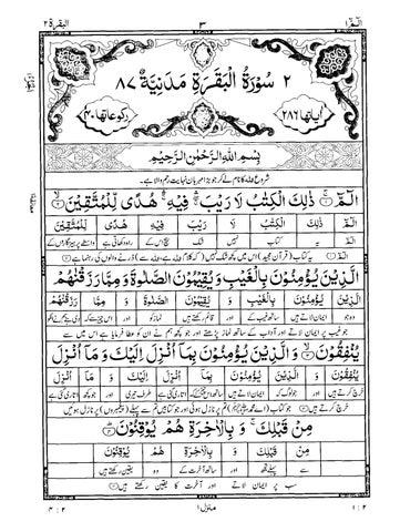 Surah mulk with urdu translation pdf download