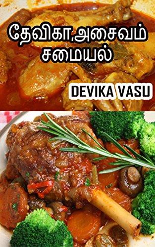 Samayal kurippu kulambu in tamil pdf
