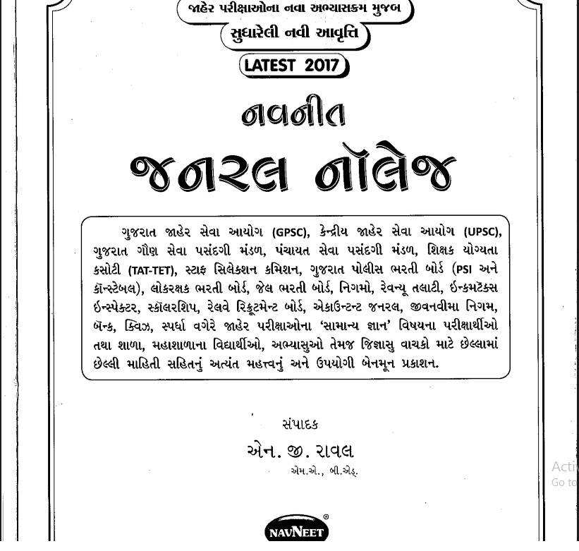 Navneet dictionary english to gujarati pdf