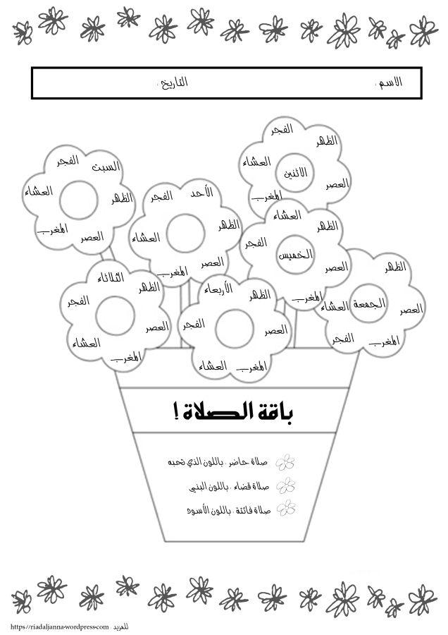 Weekend learning islamic studies level 2 pdf