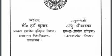 Free hindi dharmik books pdf