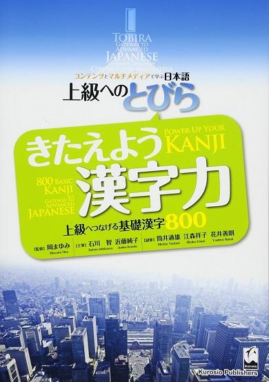 Tobira gateway to advanced japanese pdf